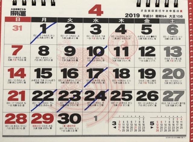 カレンダー31年4月