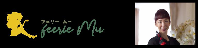 feerie Mu スクールロゴ